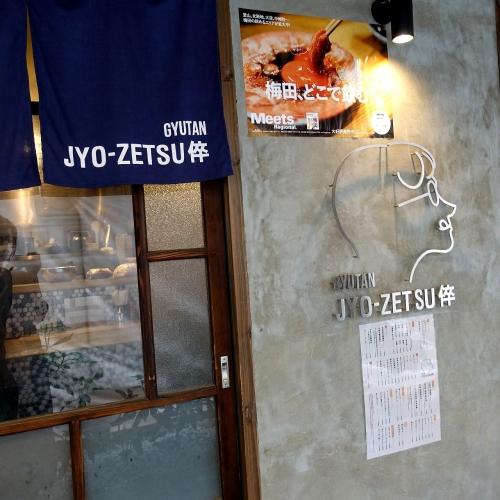 ギュウタン ジョウゼツ倅 GYUTAN JYO-ZETSU 倅 ※20200716以降再保存 (3)