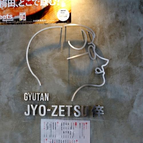 ギュウタン ジョウゼツ倅 GYUTAN JYO-ZETSU 倅 ※20200716以降再保存 (5)
