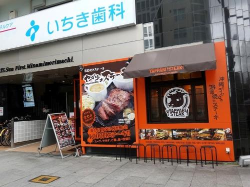 やっぱりステーキ 南森町駅前店 (17)