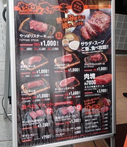 やっぱりステーキ 南森町駅前店 (20)2