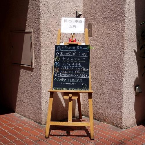 鴨と日本酒 五角 (1)