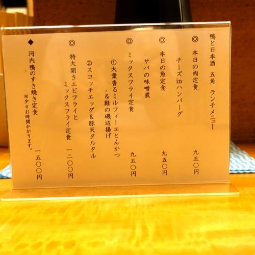 鴨と日本酒 五角 (4)