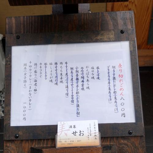 酒菜せお ランチ (8)