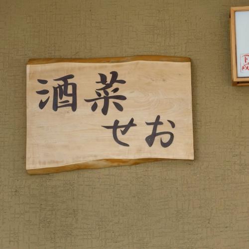 酒菜せお ランチ (9)