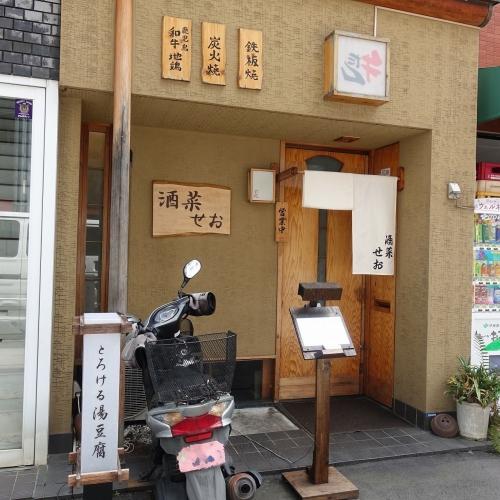 酒菜せお ランチ (7)