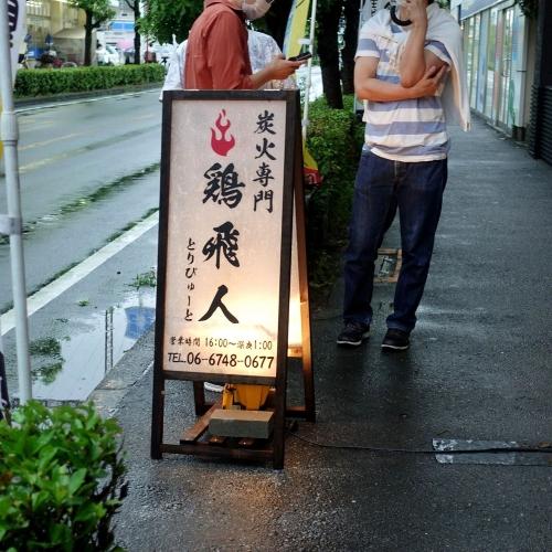 鶏飛人 河内永和店 20200725 (18)