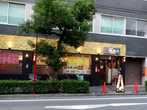 鶏飛人 とりびゅーと 河内永和店 追加3