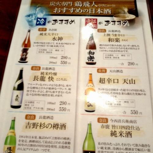 鶏飛人 とりびゅーと 河内永和店 メニュー (17)