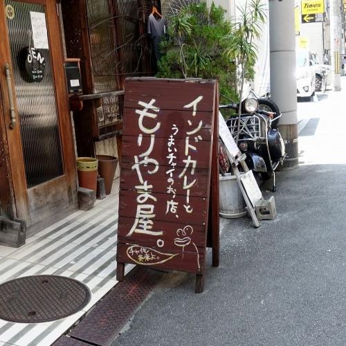 もりやま屋 (7)2