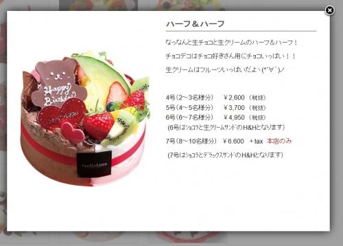 ステラリュヌ 誕生日ケーキ 202008 追加3