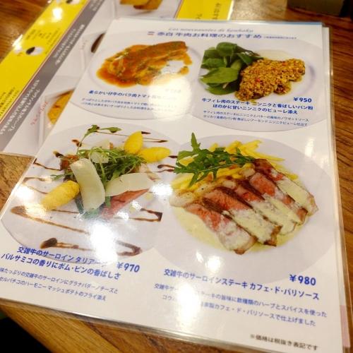 赤白 ホワイティ梅田店 (3)