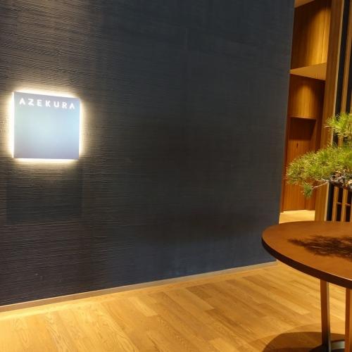 JWマリオット ホテル奈良 鉄板焼き AZEKURA 校倉