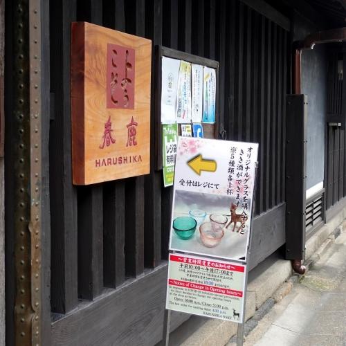春鹿 今西清兵衛商店 利き酒 (59)