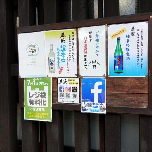 春鹿 今西清兵衛商店 利き酒 (1)