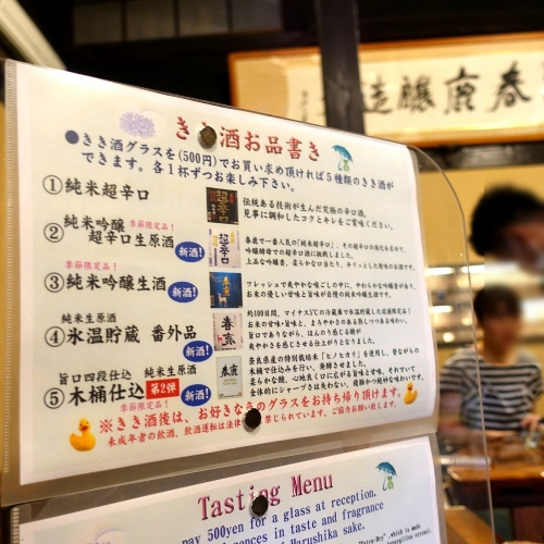 春鹿 今西清兵衛商店 利き酒 (10)