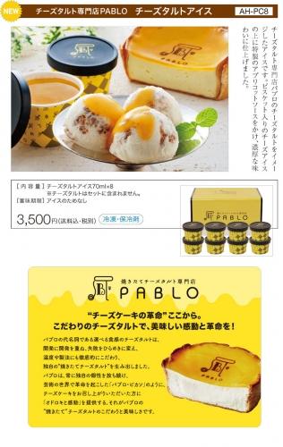 チーズタルト専門店 PABLOチーズタルトアイス 追加