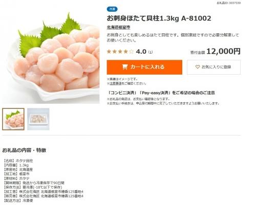 ふるさと納税2020 北海道根室市 天然ほたて貝柱1 1kg 根室海鮮市場 (1)