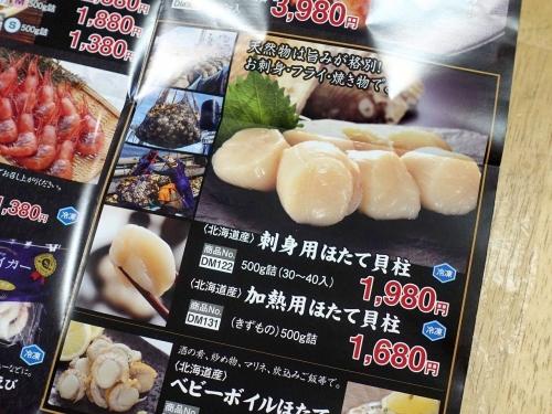 ふるさと納税2020 北海道根室市 天然ほたて貝柱1 1kg 根室海鮮市場 (3)