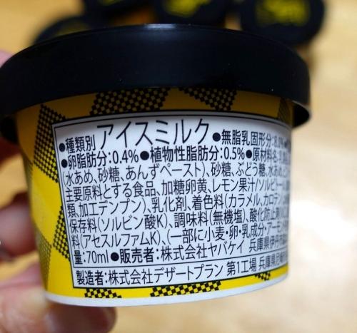 チーズタルト専門店 PABLOチーズタルトアイス (6)