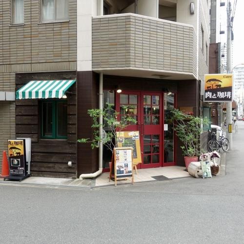 肉と珈琲 Cave カーヴ (1)