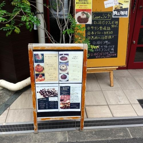 肉と珈琲 Cave カーヴ (2)