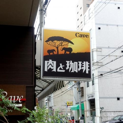 肉と珈琲 Cave カーヴ (5)