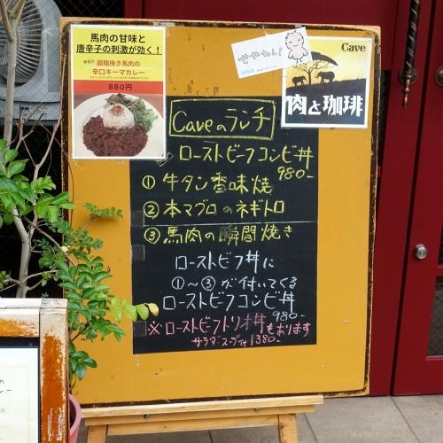 肉と珈琲 Cave カーヴ (4)