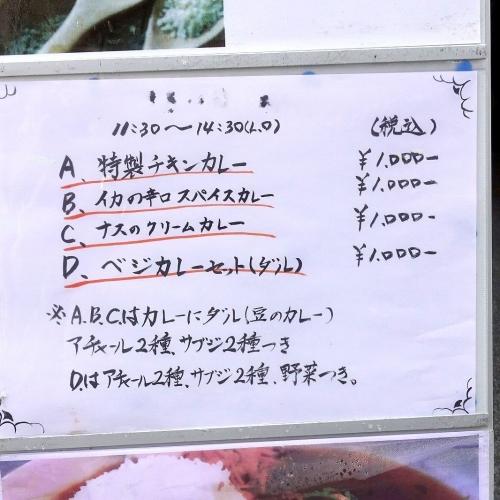 スパイス茂 (3)