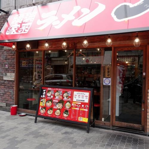 横浜家系ラーメン一新家 アメ村 (5)