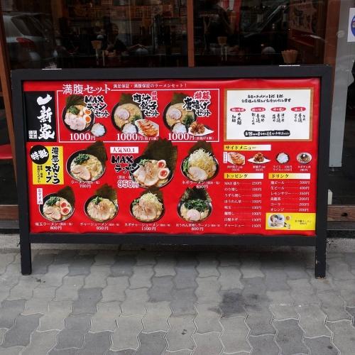 横浜家系ラーメン一新家 アメ村 (6)