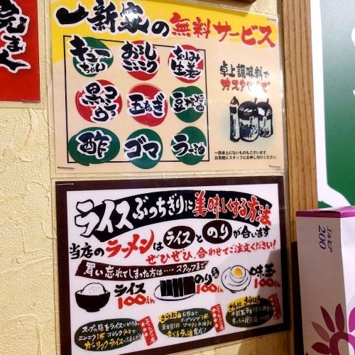 横浜家系ラーメン一新家 アメ村 (12)2