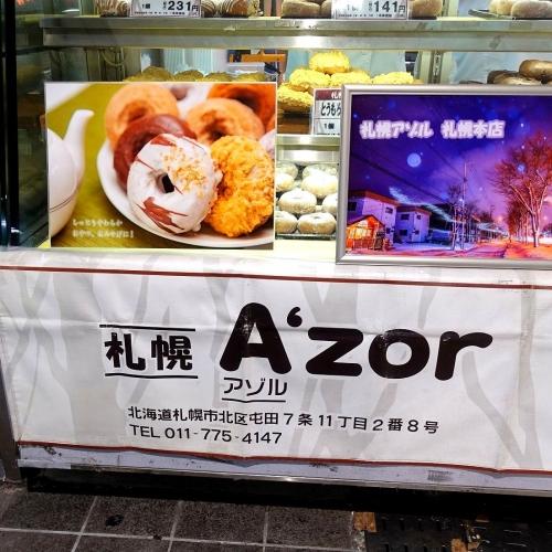 札幌アゾル AZUL (5)