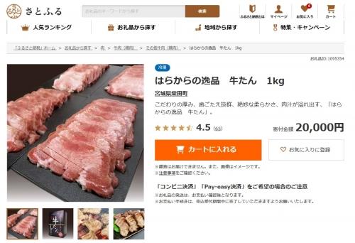 ふるさと納税2020 宮城県柴田町 はらからの逸品 牛たん1kg 追加