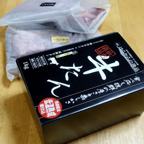 ふるさと納税2020 宮城県柴田町 はらからの逸品 牛たん1kg (13)