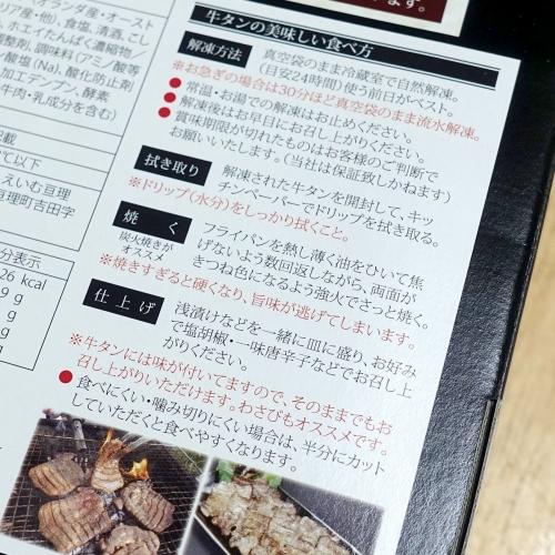 ふるさと納税2020 宮城県柴田町 はらからの逸品 牛たん1kg (16)3