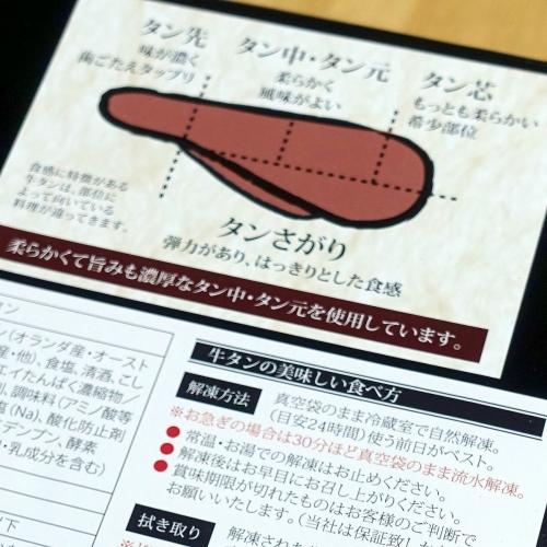 ふるさと納税2020 宮城県柴田町 はらからの逸品 牛たん1kg (16)2