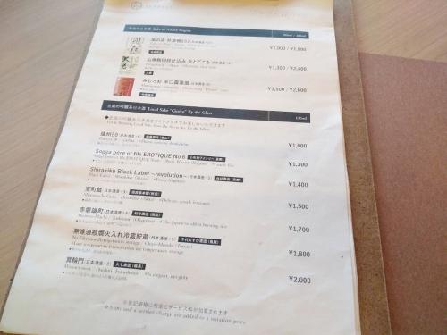 TERRACE 若草山 テラス ワカクサヤマ アンドホテル ドリンクメニュー (3)