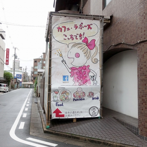 ラ・ポーズの森 カフェ ラ・ポーズ (8)