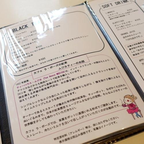 ラ・ポーズの森 カフェ ラ・ポーズ (22)