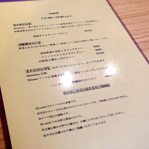 イデマツ idematsu (17)