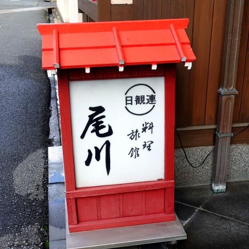 料理旅館 尾川 202010 (6)