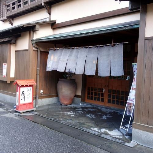 料理旅館 尾川 202010 (5)