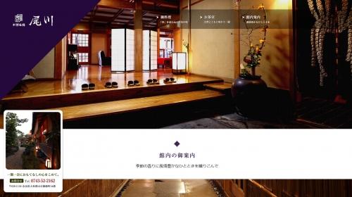 料理旅館 尾川 202010 追加