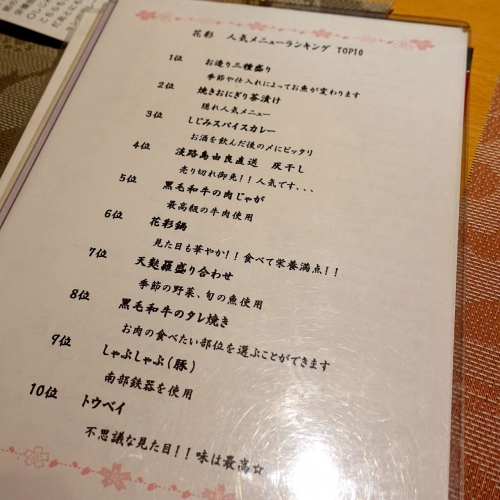 旬菜おばんざい 花彩 (2)