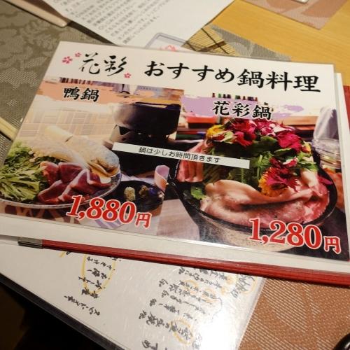 旬菜おばんざい 花彩 (1)