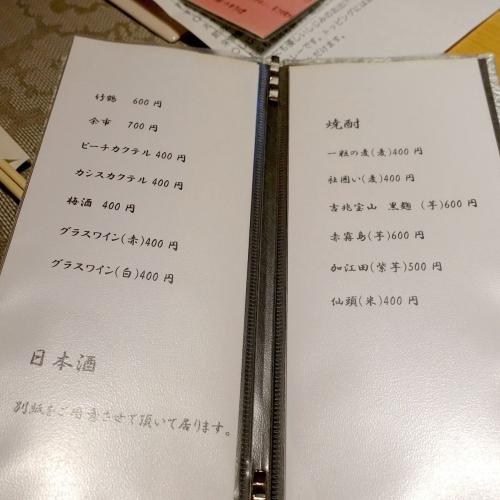 旬菜おばんざい 花彩 (43)