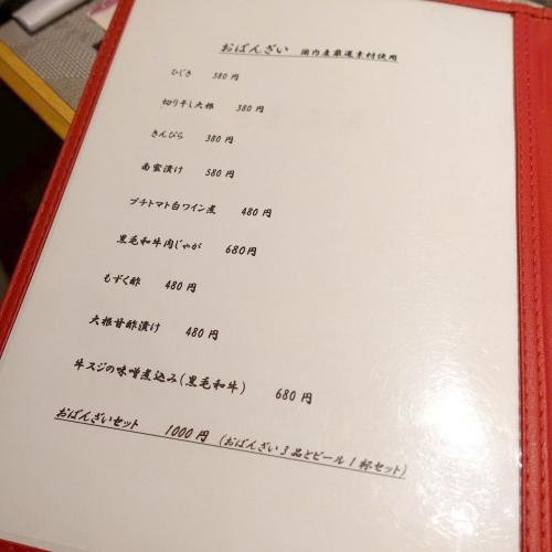 旬菜おばんざい 花彩 (45)