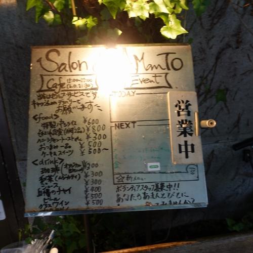 Salon de AManTo 天人 アマント (4)
