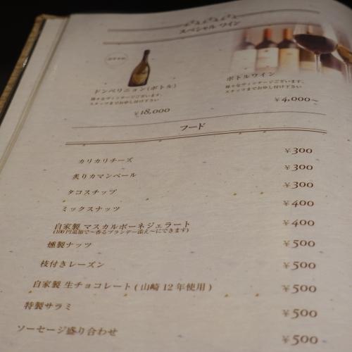 お酒の美術館 大阪駅前第1ビル店 (18)
