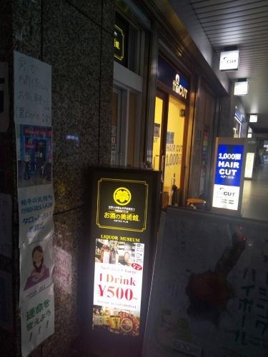 お酒の美術館 大阪駅前第1ビル店 (20)
